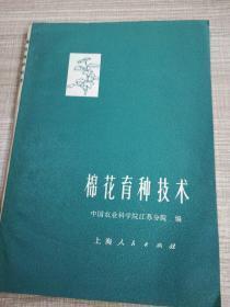 棉花育种技术