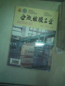 合成橡胶工业   2014 合订本   第37卷