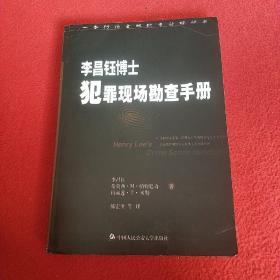 李昌钰博士犯罪现场勘查手册
