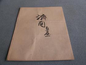 济南地图       日本参谋本部编       1910年出版    46:58cm    一百万比一