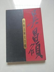 艺术大师吴昌硕