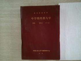 复印报刊资料 中学物理教与学 G36 2013 1-12