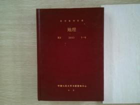 复印报刊资料地理 k9 2013 1-6