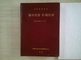 复印报刊资料 城市经济 区域经济 F107 2005 1-12
