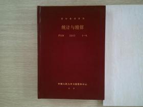 复印报刊资料 统计与精算 F104 2013 1-6
