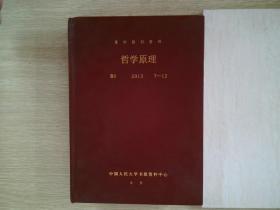 复印报刊资料 哲学原理 B1 2013 7-12