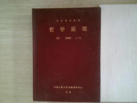 复印报刊资料 哲学原理 B1 2008 1-6