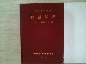 复印报刊资料 旅游管理 F9 2010 1-12