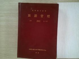 复印报刊资料 旅游管理 F9 2012 1-12