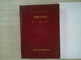 复印报刊资料 种植与养殖 X3 2013 13-24