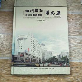 四川绵阳四0四医院纪念图文集 1964-2014 【附光盘一张】
