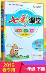 七彩课堂 数学 人教版 一年级下册