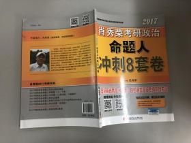 肖秀荣2017考研政治命题人冲刺8套卷