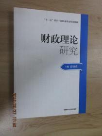 2014年高级审计师考试教材财政理论研究(沿用2013年版)