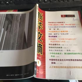 新华文摘 2019年第2期 小字本