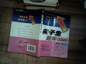 尖子生题库:五年级数学下(人教版)(R版)