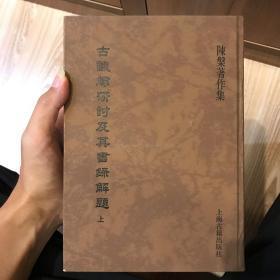 古谶纬研讨及其书录解题