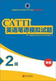 全国翻译专业资格(水平)考试官方指定用书:英语笔译模拟试题(2级新版)