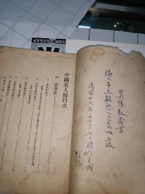 民国版《中国名人传》