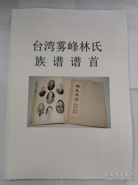 《台湾雾峰林氏族谱 谱首》