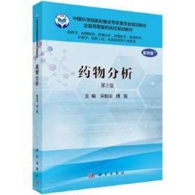 药物分析(案例版,第2版)(供药学类专业用) 正版 宋粉云,傅强 9787030507006