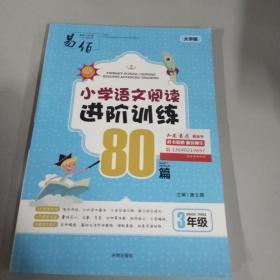小学语文阅读进阶训练80篇(三年级大字版)