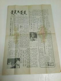 蒙文版:赤峰日报(1984年7月24日)