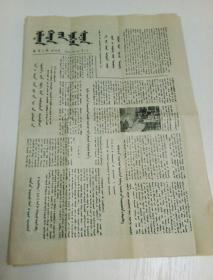蒙文版:赤峰日报(1984年12月14日)
