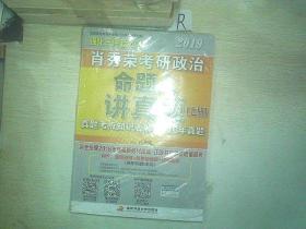 肖秀荣2019考研政治命题人讲真题(上、下册)
