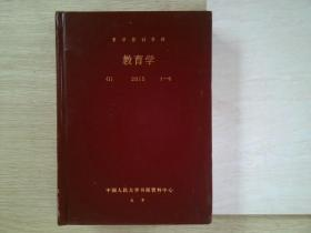 复印报刊资料 教育学 2015 1-6