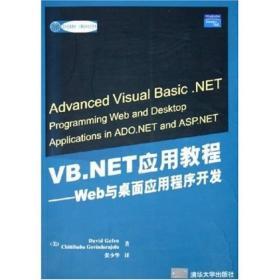 VB.NET应用教程——Web与桌面应用程序开发
