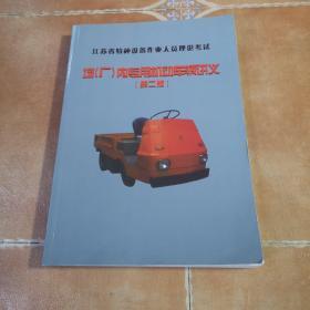 江苏省特种设备作业人员理论考试 场(厂)内专用机动车辆讲义(第二版)