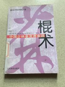 中国少林拳竞赛套路: 棍术