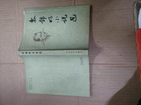 黎锦明小说选.