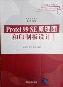 高等学校教材·电子信息:Protel 99 SE原理图和印制板设计