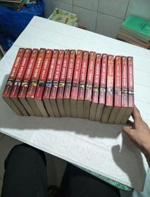 阿加莎.克里斯蒂作品全集 (共18本合售)其中有2本书从中间开胶了,品看图