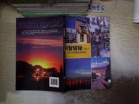 阿智玻秘 : 南美四国精选自助游