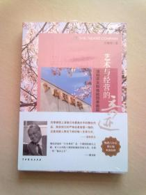 艺术与经营的奇迹—浅利庆太和他的四季剧团【增订版】