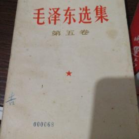 毛泽东选集5.b-1-1
