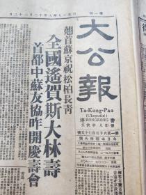 香港大公报完整1份2张8版