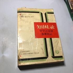 知困录:中学古诗词备课札记