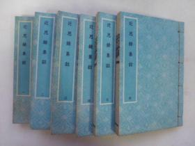 《近思录集注》套红精印,线装全6册*