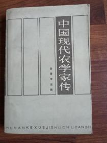 中国现代农学家传 第一卷