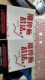 涨停板战法(全2册)