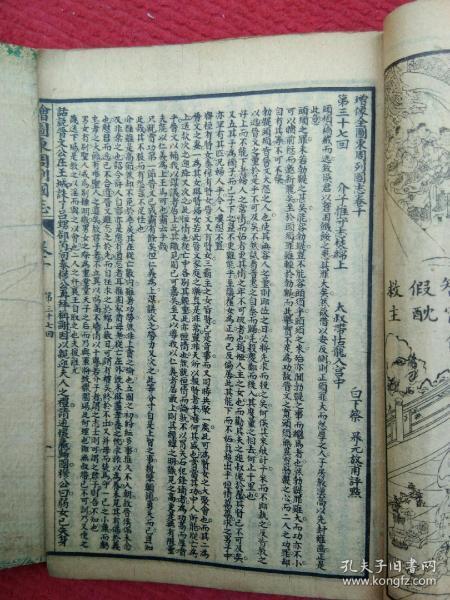 东周列国志上涵一套7本