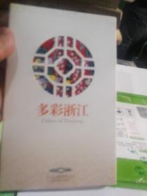 G20峰会,浙江纪念明信片七套
