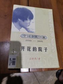 中国小说50强:开花的院子