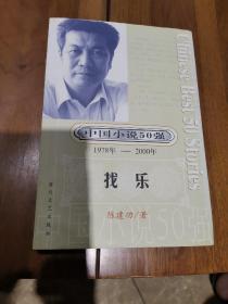 中国小说50强 (1978年~2000年)找乐