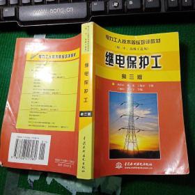 电力工人技术等级培训教材(初、中、高级工适用)继电保护工(第三版)