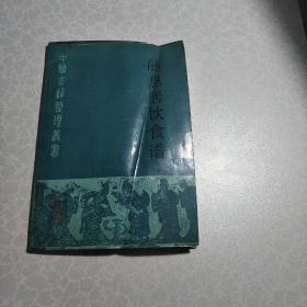 随息居饮食谱(人民卫生1987年版本)